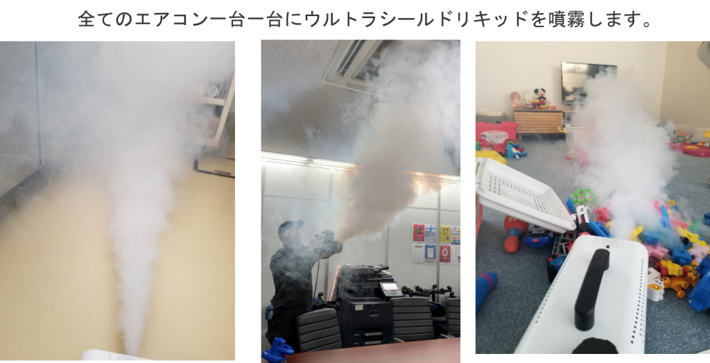 すべてのエアコン1台1台にウルトラシールドリキッドを噴霧します。エアコンの風を使い、空間全体にナノ化された液剤を行き届かせることで、空間の隅々まで除菌・抗菌・消臭を行います